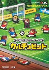 ポケットサッカーリーグ カルチョビット: 任天堂公式ガイドブック