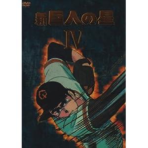 新 巨人の星 DVD-BOX 4