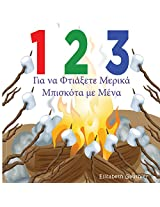 1 2 3 Make a S'more With Me: A Fun Counting Book in Greek