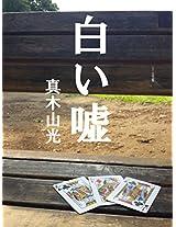 Shiroi uso
