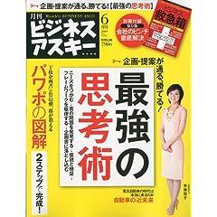 月刊 ascii (アスキー) 2009年 06月号