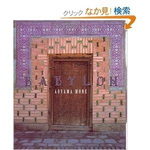 週刊バビロンの画像