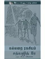 Kallarai Ragasiyam