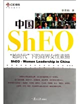 "Chinese ShEO-Descriptions of Business Women in """"Her"""" Era"