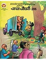 Chacha Chaudhary: Digest 206