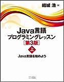 Java言語プログラミングレッスン 第3版(上) [大型本]