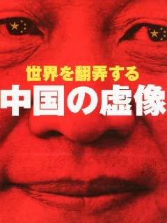 衝撃リポート「中国政府VS人民解放軍」凄絶骨肉バトル vol.2