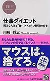 仕事ダイエット (PHPビジネス新書)