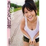 大島優子最新写真集『優子のありえない日常』
