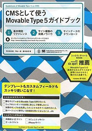 企業サイトタイプでMovableType と WordPress を比較する