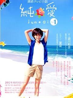 NHK朝ドラ史上最強巨乳夏菜「いけないFカップ」 vol.2
