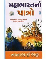 Mahabharat Na Patro