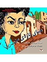 My New World (Beginning Readers Series) Level 2 (Persian/ Farsi Edition)