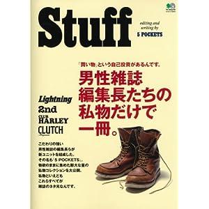STUFF (スタッフ) (エイムック 2421)