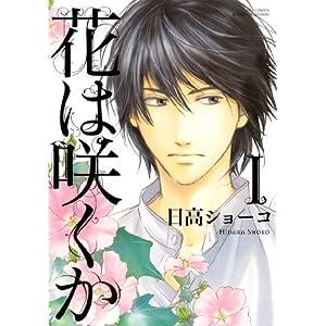 花は咲くか 1 (バーズコミックス ルチルコレクション)