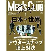 MEN'S CLUB 2017年2月号 小さい表紙画像
