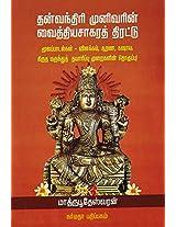 Dhanvanthri Munivarin Vaidhya