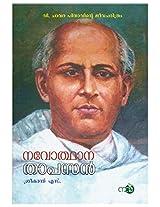 Navotana Thapasan