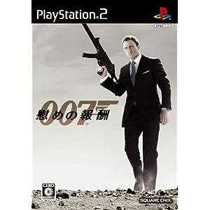 【クリックで詳細表示】007/慰めの報酬