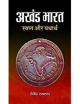 Akhand Bharat : SwapanA Aur Yatharth