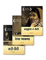 Brahaman Ki Beti + Dena Pavna + Badi Didi (Sharat Chandra Upanyas) Set of 3 books (Hindi Literature)