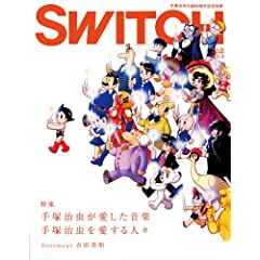 SWITCH vol.26 No.3(スイッチ2008年3月号)特集:手?治虫が愛した音楽 手?治虫を愛する人々