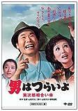男はつらいよ 寅次郎相合い傘 第15作 DVD 1975年