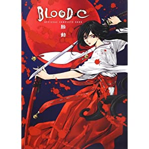 : BLOOD-C OFFICIAL COMPLETE BOOK 胎動