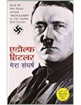 Adolf Hitlar: Mera Sangharsh