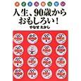 人生、90歳からおもしろい!—オイドル絵っせい やなせ たかし (単行本2009/7)