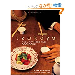 �p���� ������������ - Izakaya: The Japanese Pub Cookbook
