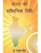 भारत की संवैधानिक विधि (Re Print Edition 2015)