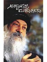 Ashtavakra Mahageeta