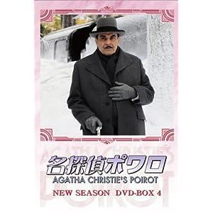 名探偵ポワロ ニュー・シーズン DVD-BOX 4