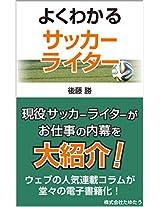 Yoku wakaru Soccer Writer