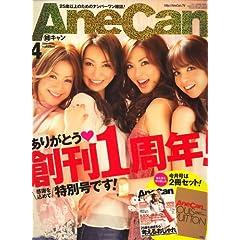 AneCan (アネキャン) 2008年 04月号