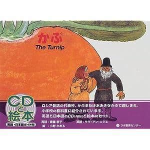かぶ—The turnip (CDと絵本)