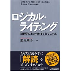 ロジカル・ライティング (BEST SOLUTION―LOGICAL COMMUNICATION SKILL TRAINING)