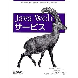 Java Webサービス