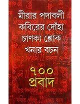 Mirar Padabali Khanar Bachan