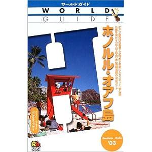 ホノルル・オアフ島〈'03〉 (ワールドガイド—太平洋)