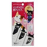 日本クリノス インデックス猫クリップ 4柄アソート IND-N4