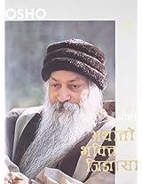 Aathato Bhakti Jigayasa Bhag - 1