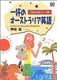 一杯のオーストラリア英語―手軽な会話フレーズ集 (CD book) [単行本]