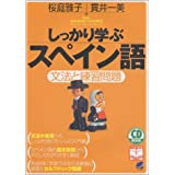 ��������w�ԃX�y�C����\���@�Ɨ�K��� (CD book�\Basic language learning series)���� ��q�ɂ��