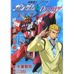 @mK_SEED DESTINY ASTRAY  -J-