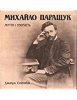 Skul'Ptor Mykhailo Parashchuk/Mykhailo Parashchuk, Sculptor: Zhyttia I Tvorchist'/Life and Work
