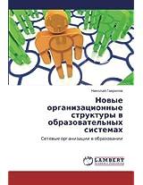 Novye Organizatsionnye Struktury V Obrazovatel'nykh Sistemakh