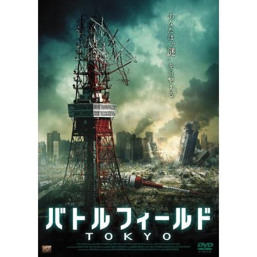 バトルフィールド TOKYO