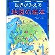 世界がみえる地図の絵本 ブライアン デルフ、 吉田 秀樹 (大型本2003/1)